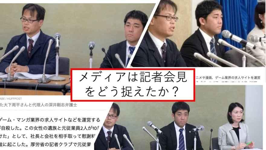 記者会見メディア2