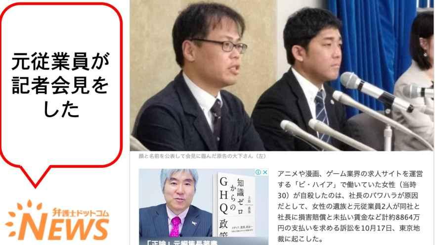 記者会見メディア7