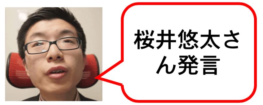 桜井悠太さん発言