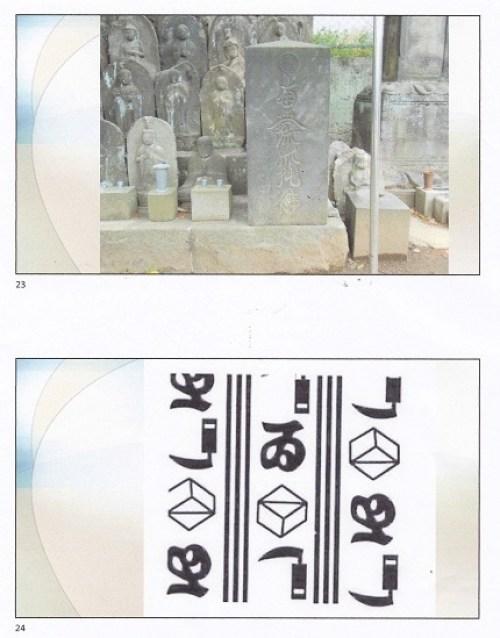 江戸検定の話パワポ資料12