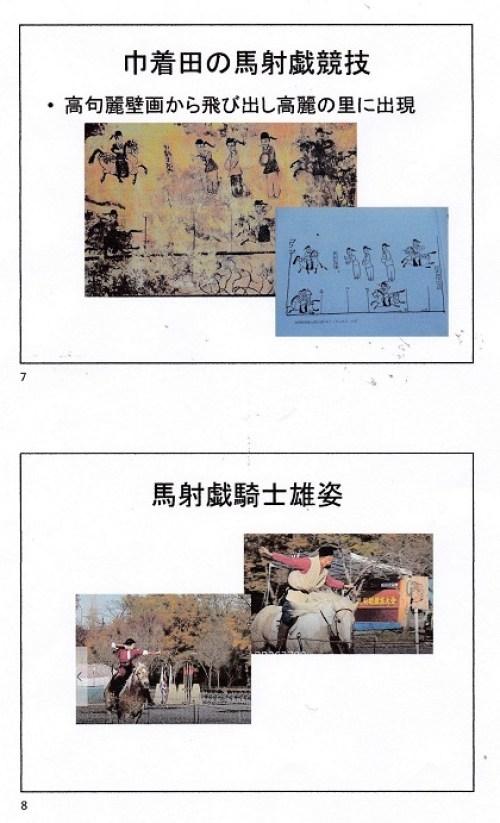 高麗の里・歴史ロマンの旅パワポ資料③4
