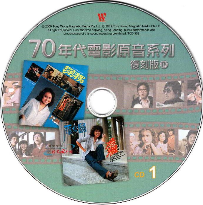 70年代電影原音系列復刻版IV3CD[WAV+CUE]--鑫巷子音樂酷