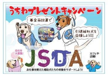 Uchiwa_Banner.jpg