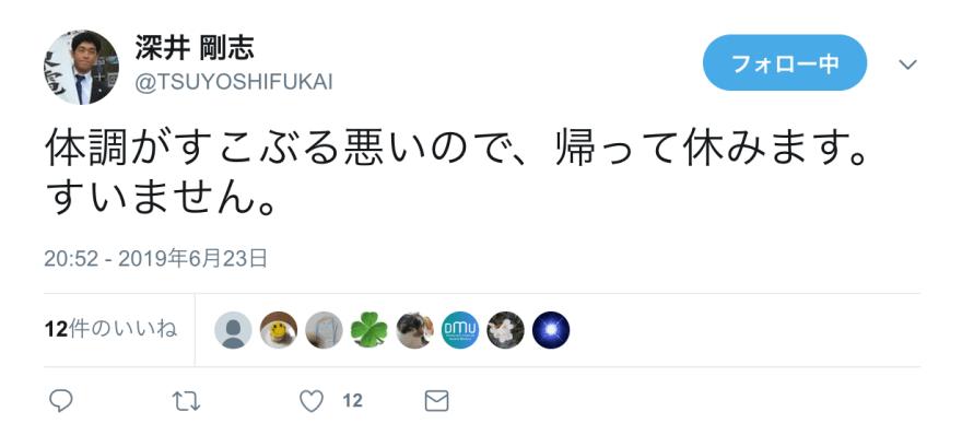 深井弁護士質問箱Twitter 2019-06-25 192412png
