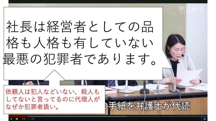 高田沙代子弁護士記者会見6