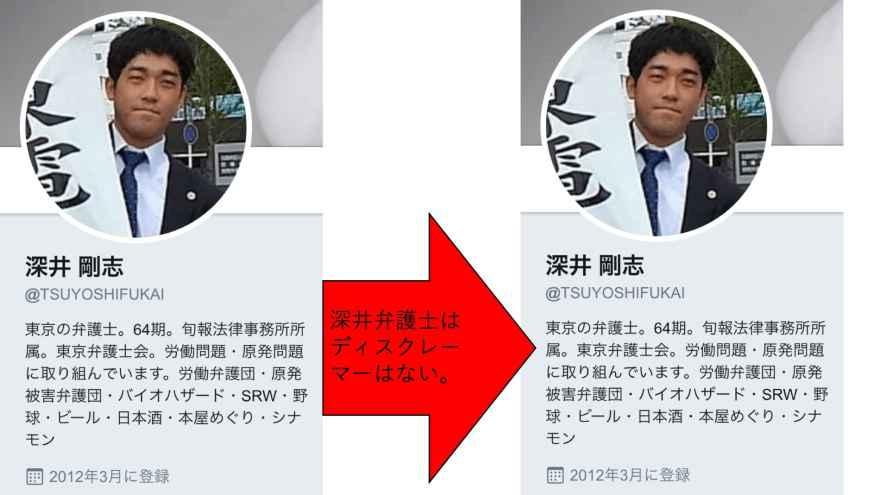 深井剛史弁護士Twitterプロフィールにディスクレーマーがない