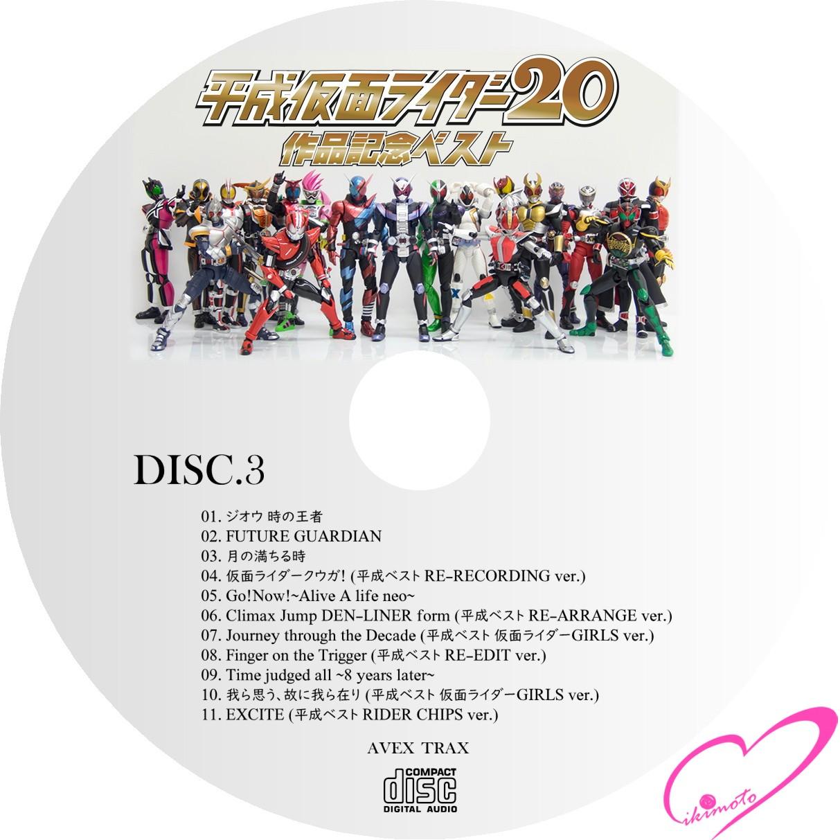 自己れ~べる - 平成仮面ライダー20作品記念ベスト