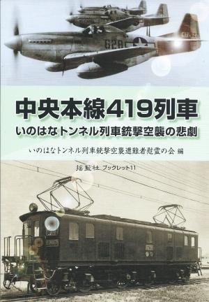 20190713中央本線419列車表紙