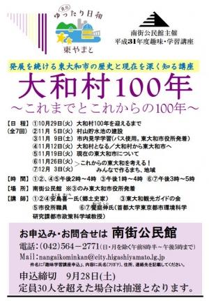20190908大和村100年ちらし