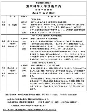 20190924雑大10月講義予定