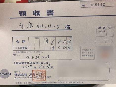 kakoyuki12.jpg
