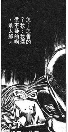 御宅詭異炭之龍太郎大愛頻道 その2 承太郎和花京院決不會輸給解師傅和雷恩的(嗆很大)