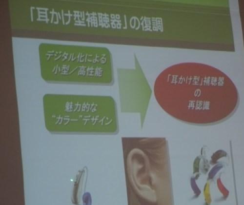 補聴器講座写真4