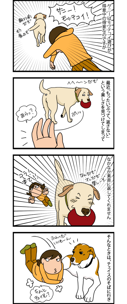 03022020_dogcomic_1.jpg