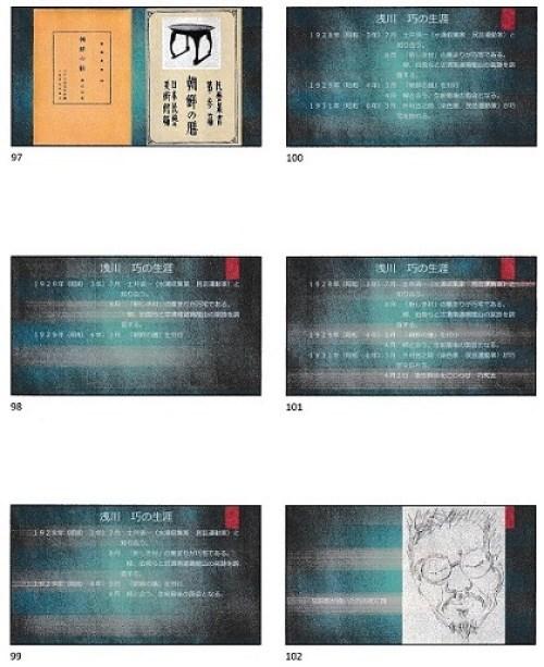 浅川巧パワポ資料17