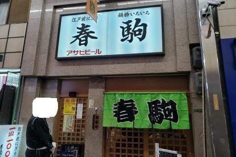二キ二キ日記。 壽司 春駒/天満