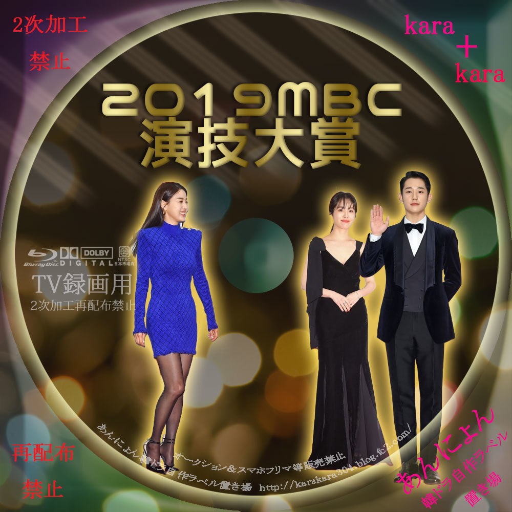 2019MBC演技大賞 - 韓國演技大賞 ラベル