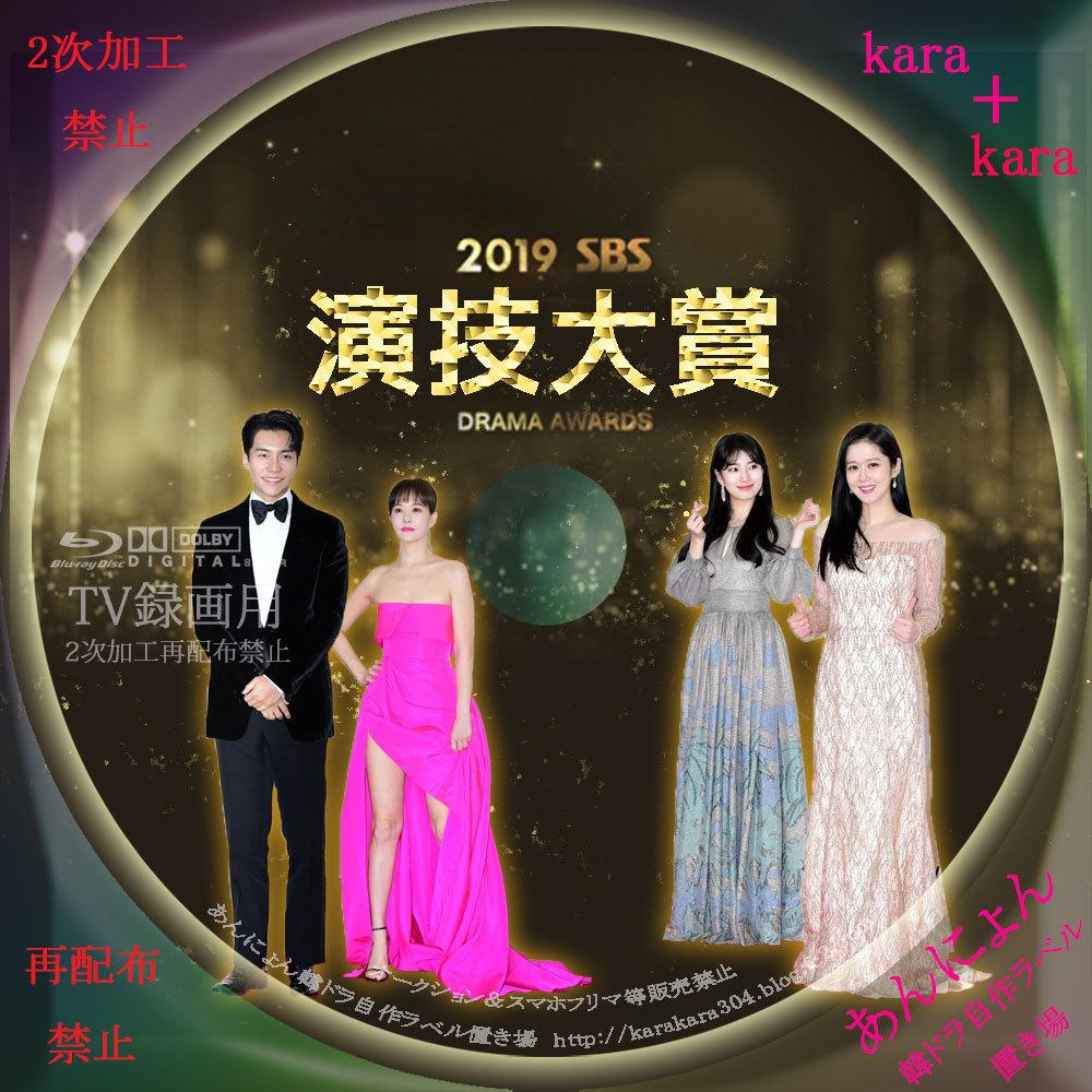 2019SBS演技大賞 - 韓國演技大賞 ラベル