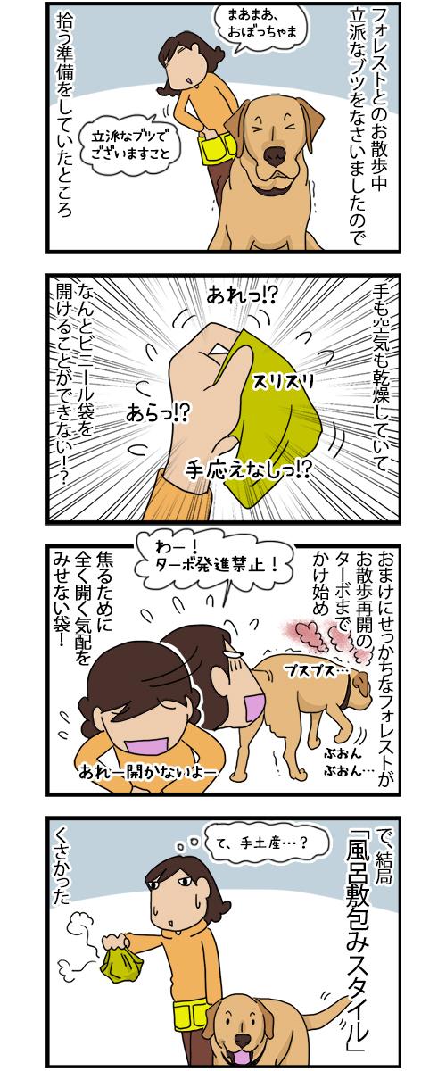07092020_dogcomic.jpg