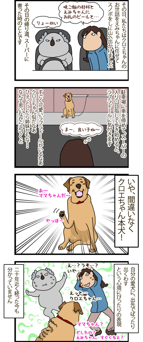 22102020_dogcomic.jpg