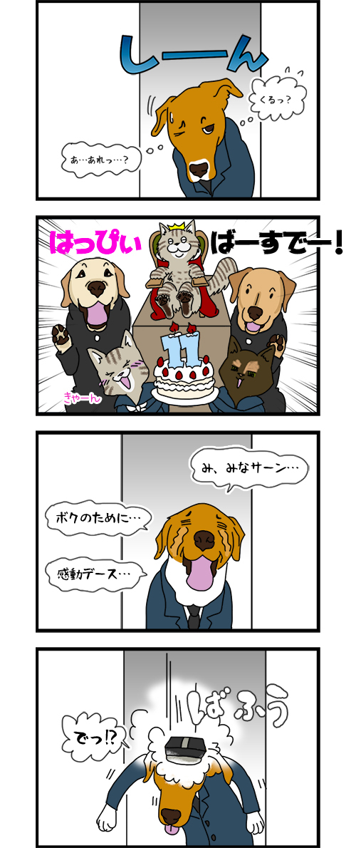 24052020_dogcomic2.jpg