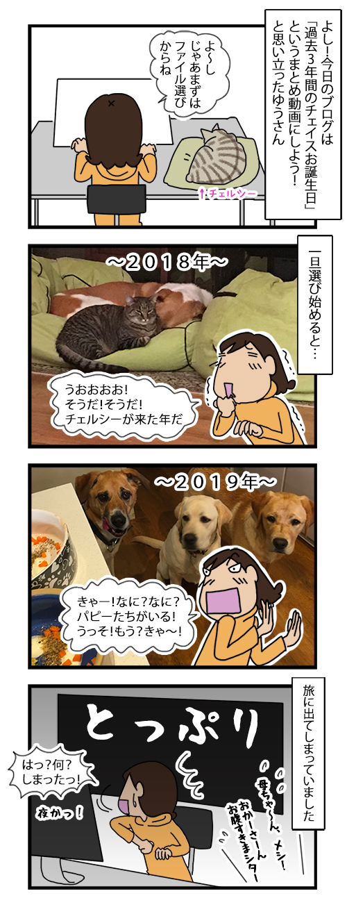 28052020_dogcomic.jpg