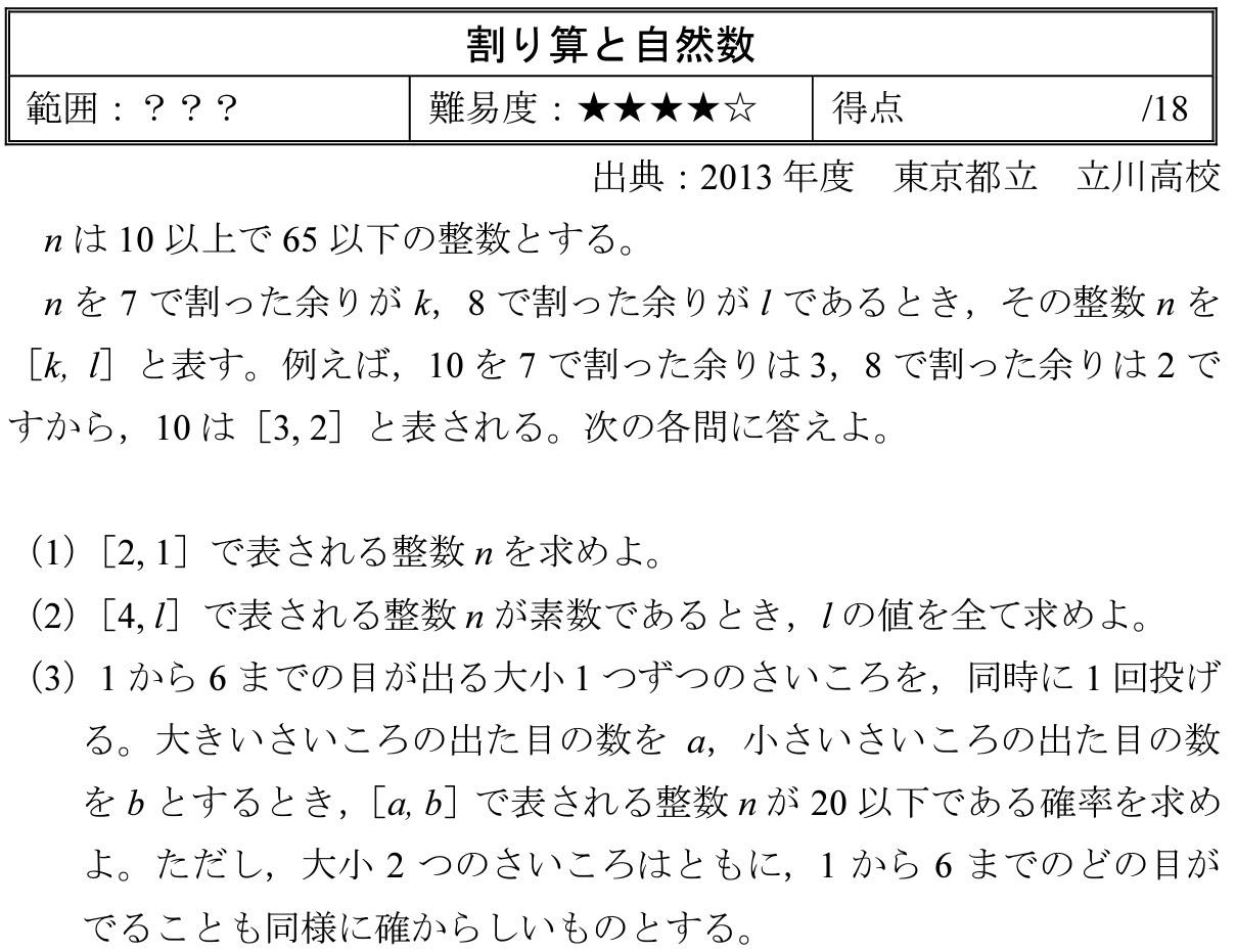割り算と自然數(2013年度立川高校) 高校入試 數學 良問・難問