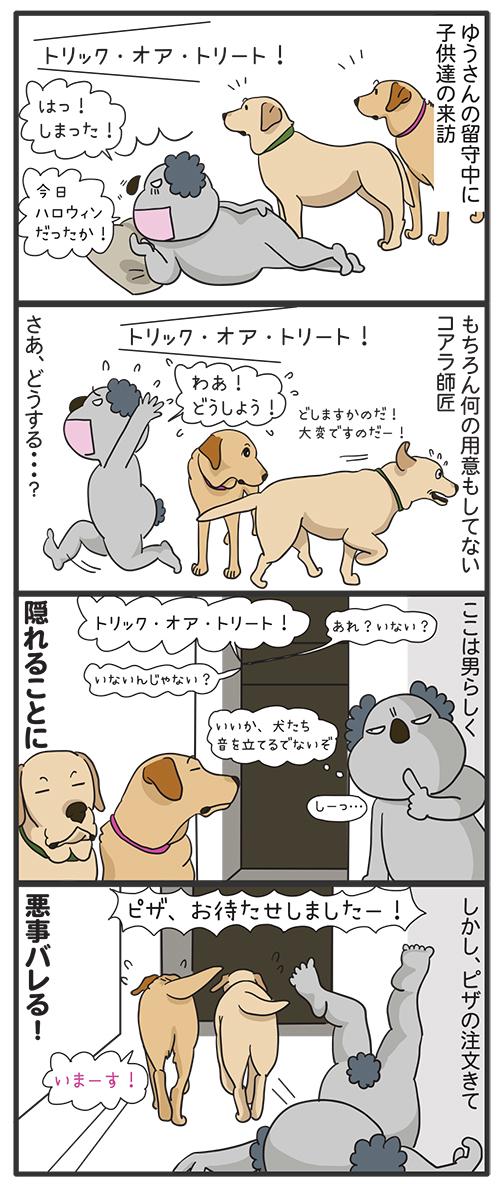 10042021_dogcomic.jpg