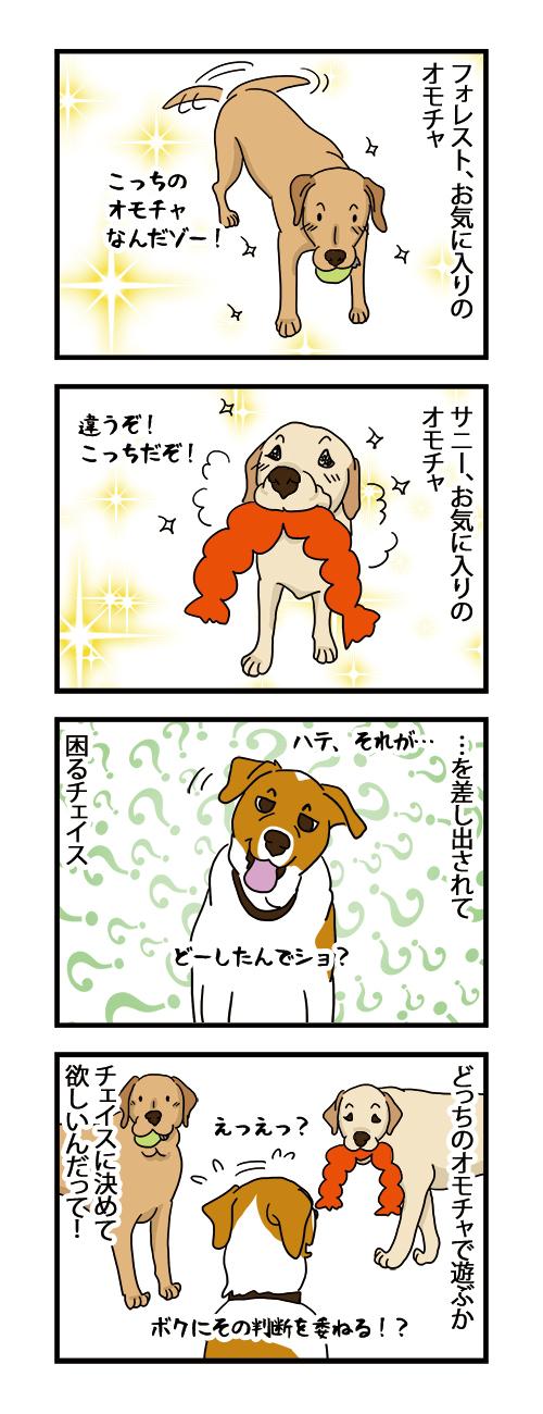 15022021_dogcomic.jpg