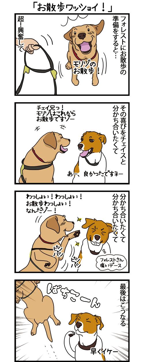 28122020_dogcomic1.jpg