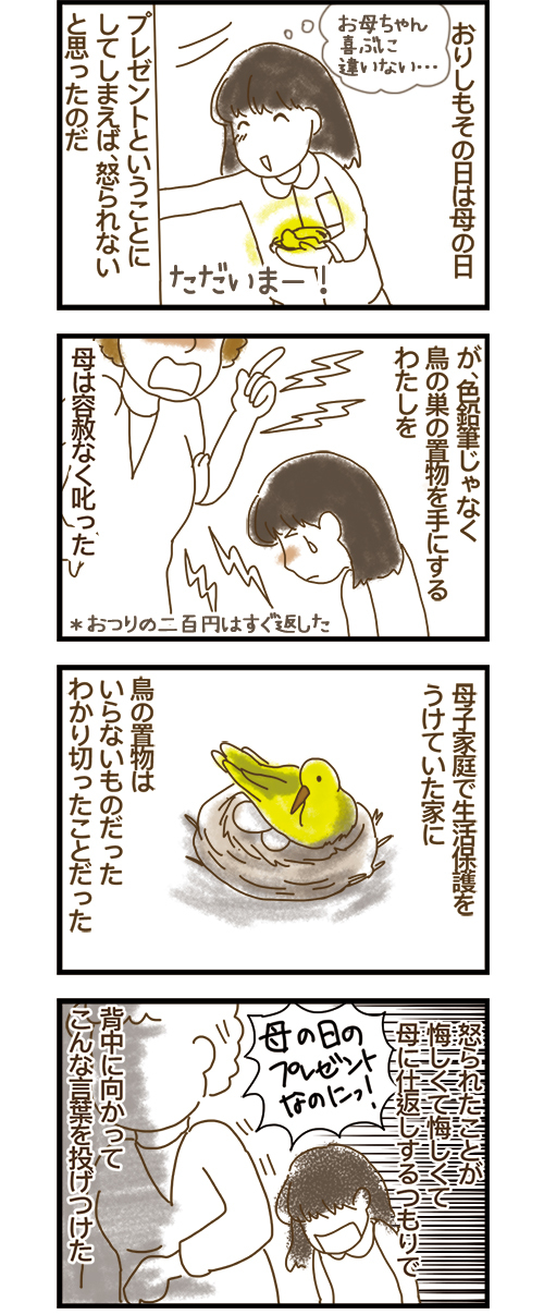 MothersDayComic2021_2.jpg