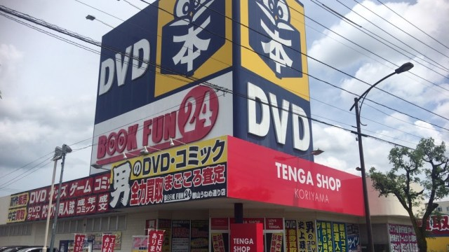 ブックファン24郡山店