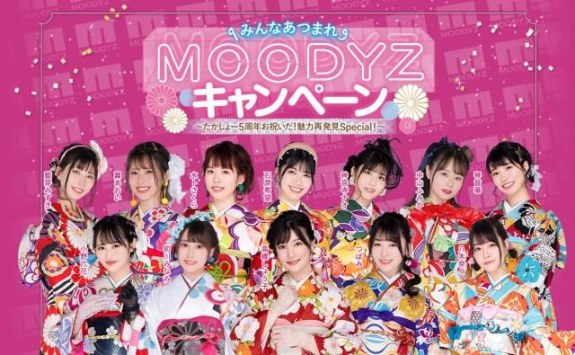 MOODYZキャンペーン001