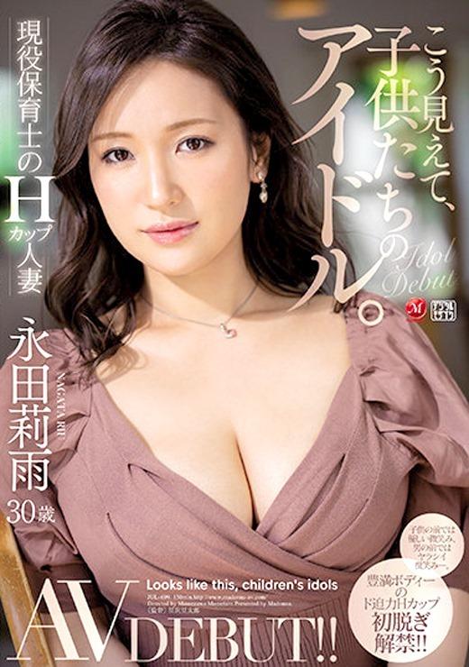 永田莉雨 画像 01