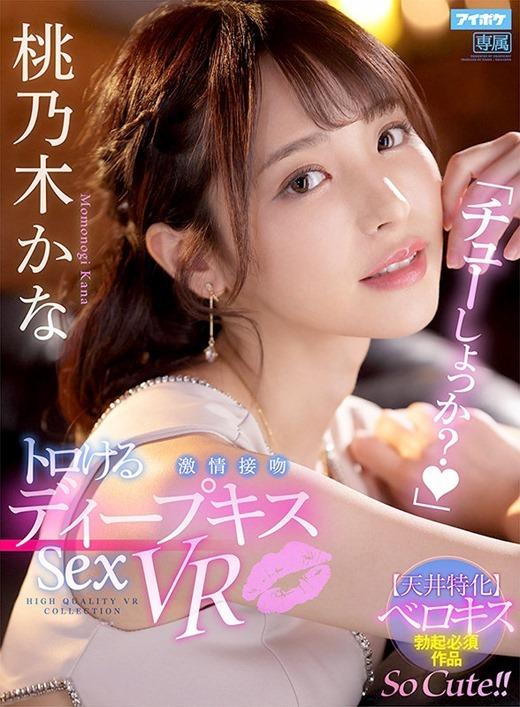 VR桃乃木かな 01