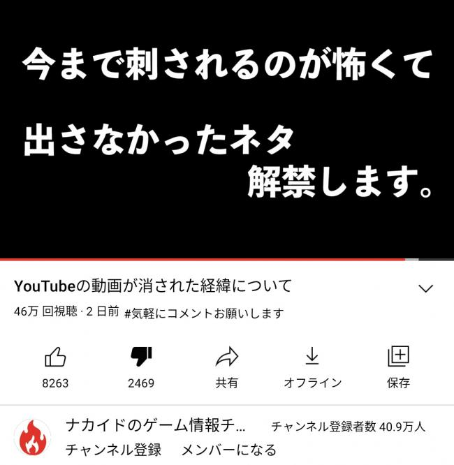 【速報】ゲーム炎上系YouTuberナカイドさん、反撃か