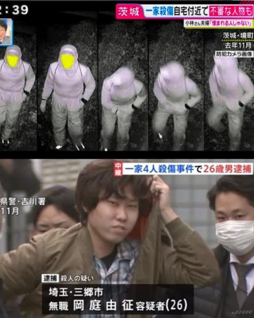 茨城の一家4人殺傷事件、26歳無職を逮捕 、過去に通り魔&放火&猫ちゃん虐待などしていた! | やらおん!