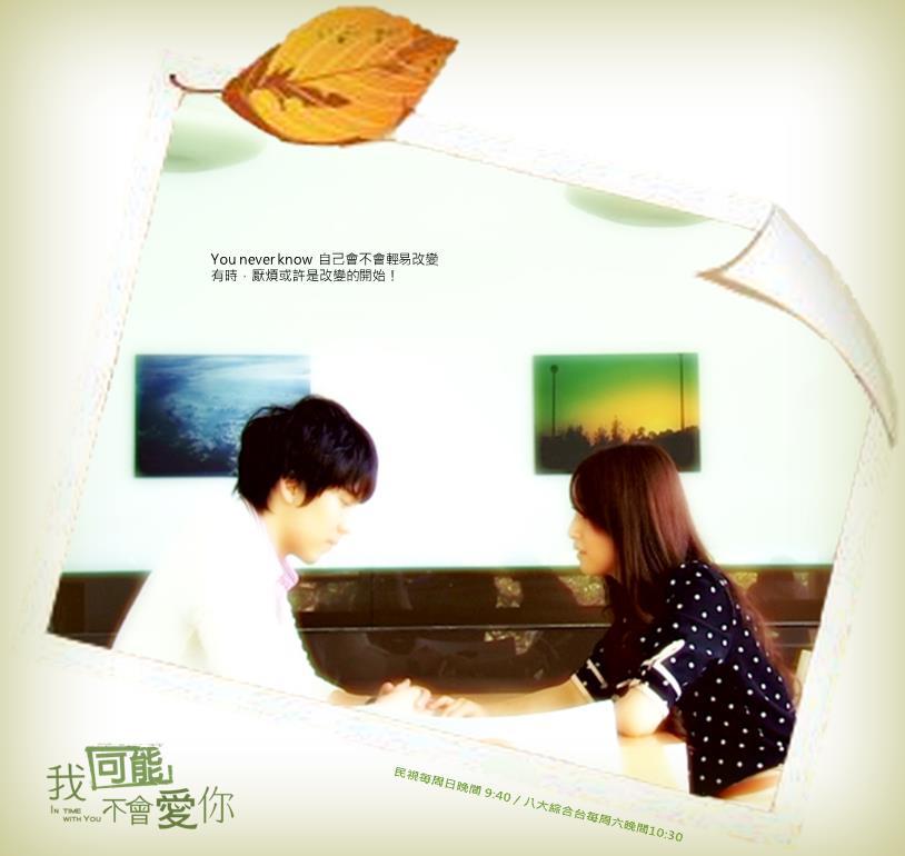 Destination China&Taiwan~迷上了中國・臺灣電影&電視劇~ 我可能不會愛你-歡迎Nic再度光臨第八集