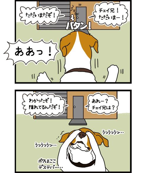 30092021_dogcomic_2.jpg
