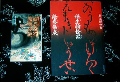 根津の根付屋 & Gallery 花影抄 blog 2009年02月