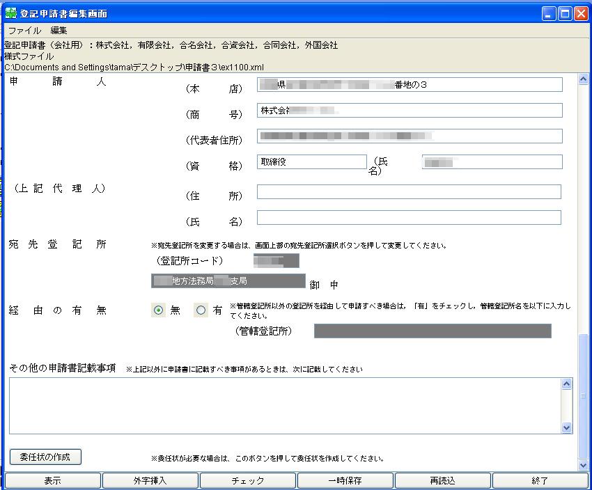まりんたまの徒然日暮 事業所設立その4 登記申請