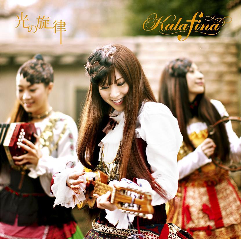 - スタート - ACG   聲優 雜談 Kalafina 7th Single「光の旋律」情報帖
