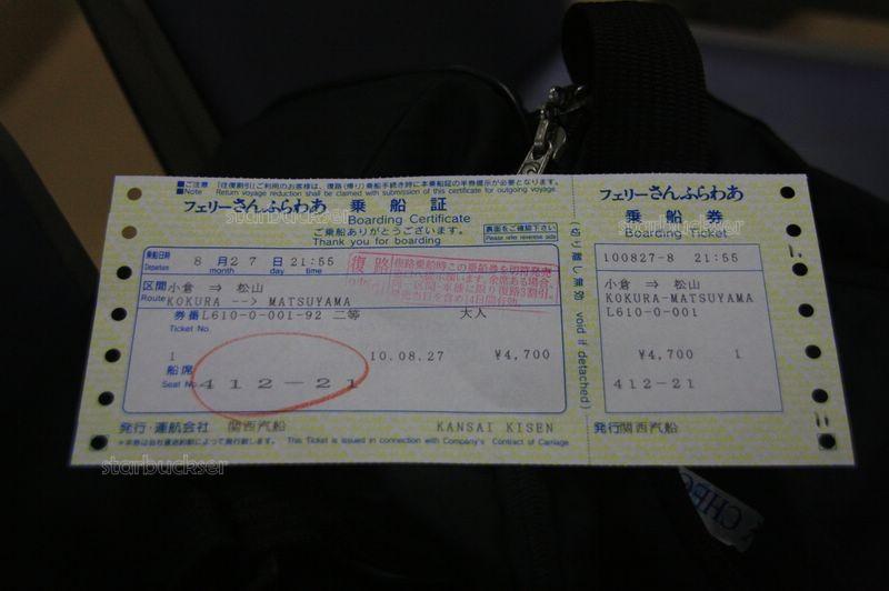 杰宿 絮語 starbuckser's blog  [星垂野闊]一篇就懂從九州小倉搭船去四國松山