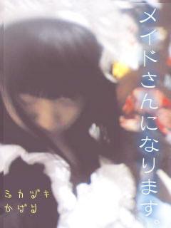 メイドミカヅキ