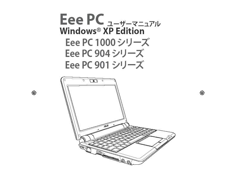 ASUS Eee PC 701 購入記 ASUS Eee PC 901 日本語マニュアル