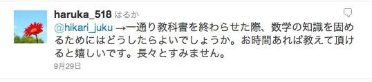 Twitter _ @hikari_juku-4