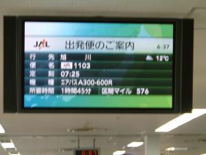 asahikawa+002_convert_20100604211139.jpg