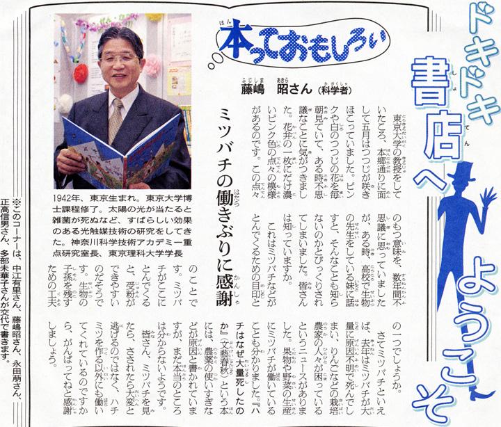 多部ちゃんを撮るっ! 藤嶋昭さんの「本っておもしろい」