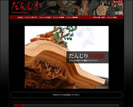 岸和田人へ おすすめ岸和田だんじり寫真サイト