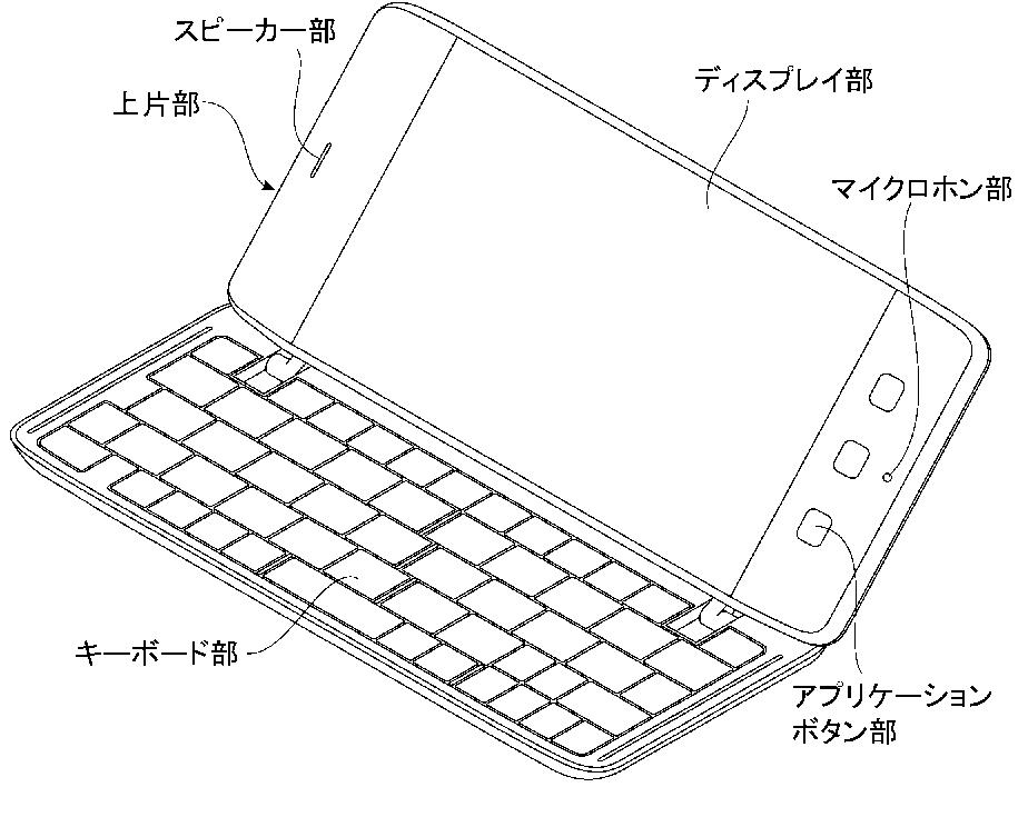 XPERIA Duo? ソニーエリクソンがチルト機構搭載のスマートフォンを開発? MoCell